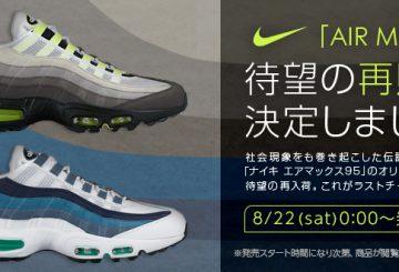 再販決定!! NikeAir Max 95 OG(554970-071)