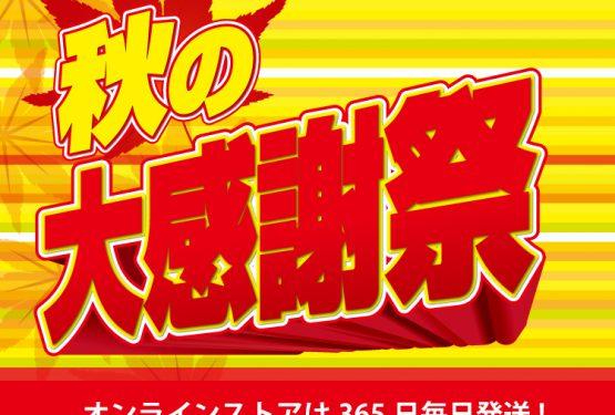 メンズ&レディース★秋の大感謝祭開催中★