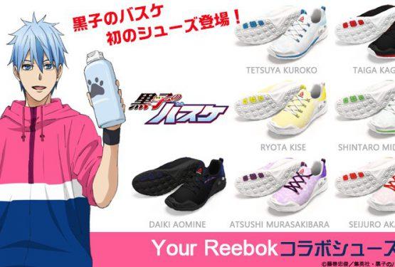 2017年3月発売★ 黒子のバスケ× REEBOK ZPumpFusion 2.0