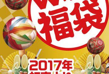 バスケファン必見★新春セール&福袋情報★SPORTS XEBIO ゼビオのお正月!!