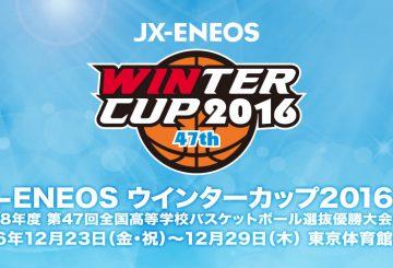 12月23日開催★「誇り」を胸に★高校バスケ・ウインターカップ 2016