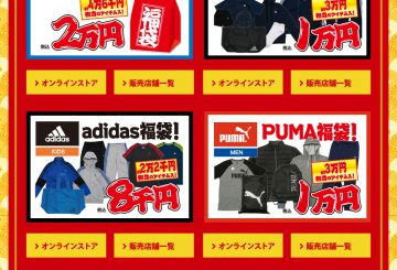 1月1日AM9時より発売★新春福袋セール★ABCマート限定★