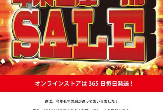 レディースからキッズまで★ 破格の年末セール★ABCマート オンライン