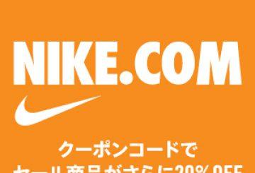 ★クリアランス商品がさらに20%OFFに★ナイキオンライン★
