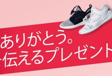 スポーツゼビオ★母の日特集★ 今なら1000円オフクーポンも!!