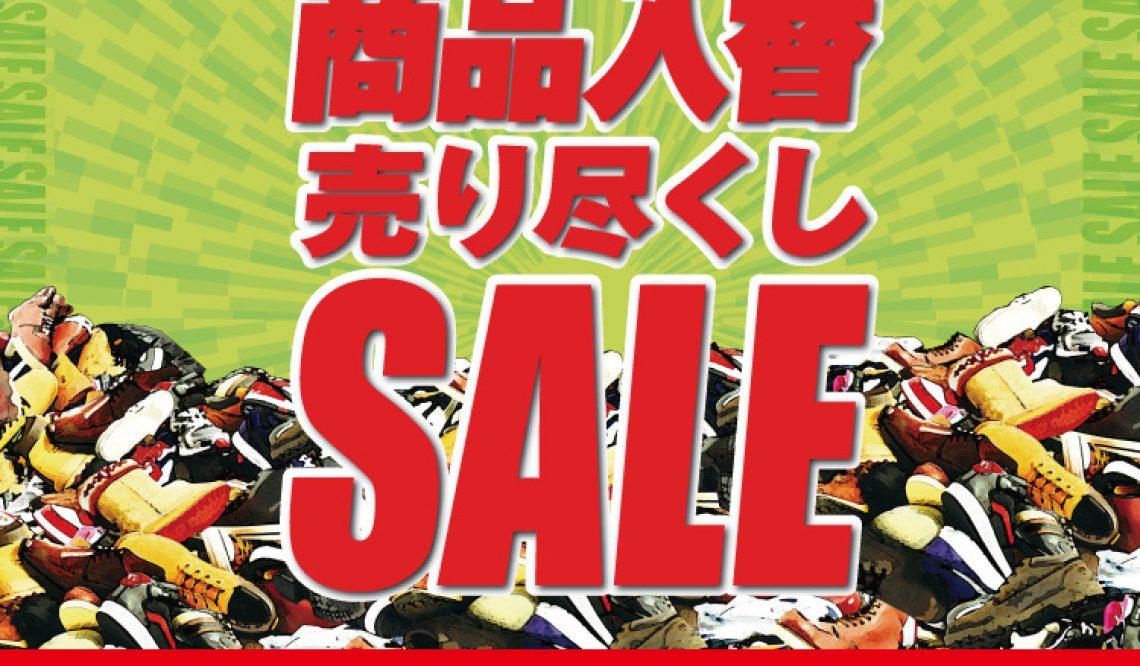 メンズからキッズまで★商品入れ替え★売り尽くしセール開催 ABCマート