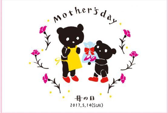 まもなく母の日★おすすめプレゼント&ギフト|贈り物に靴を★