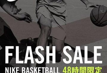 48時間限定★ナイキ バスケットボール フラッシュセール★