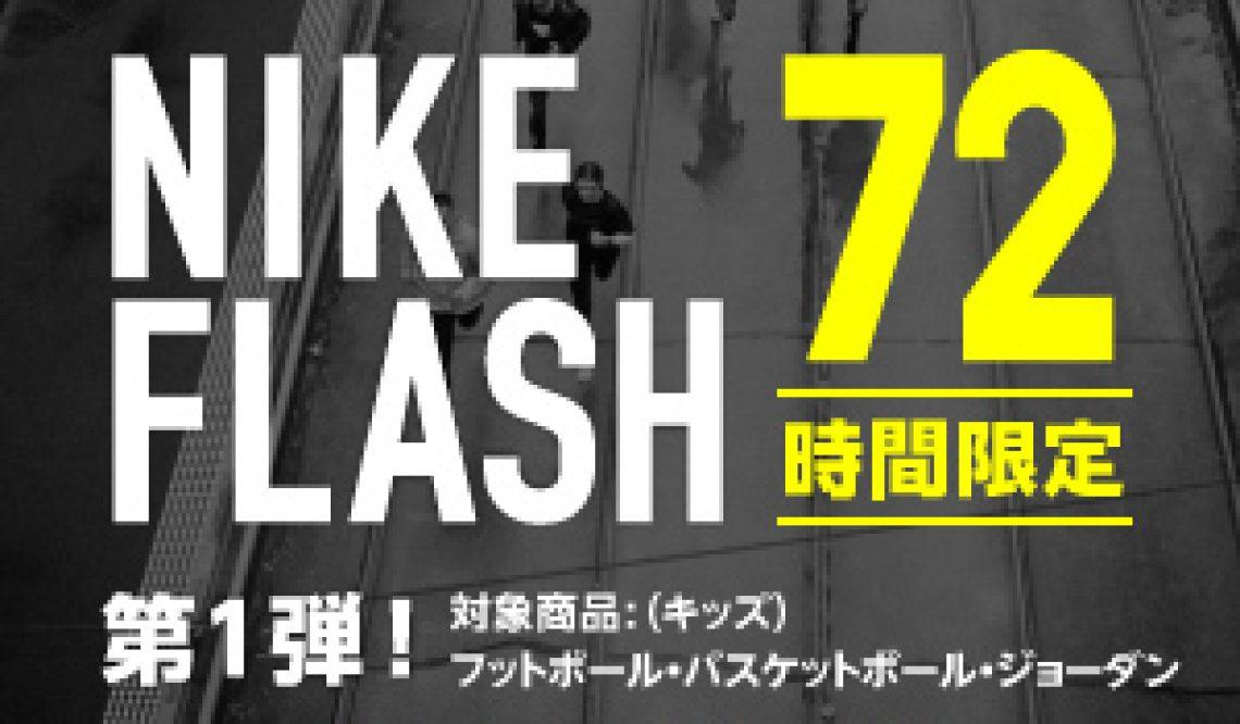 【72時間限定】ナイキ キッズ フラッシュセール 最大70%OFF 8/27 12:00 まで