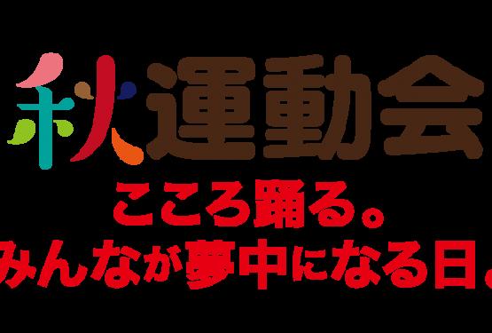 スポーツゼビオ★運動会特集★