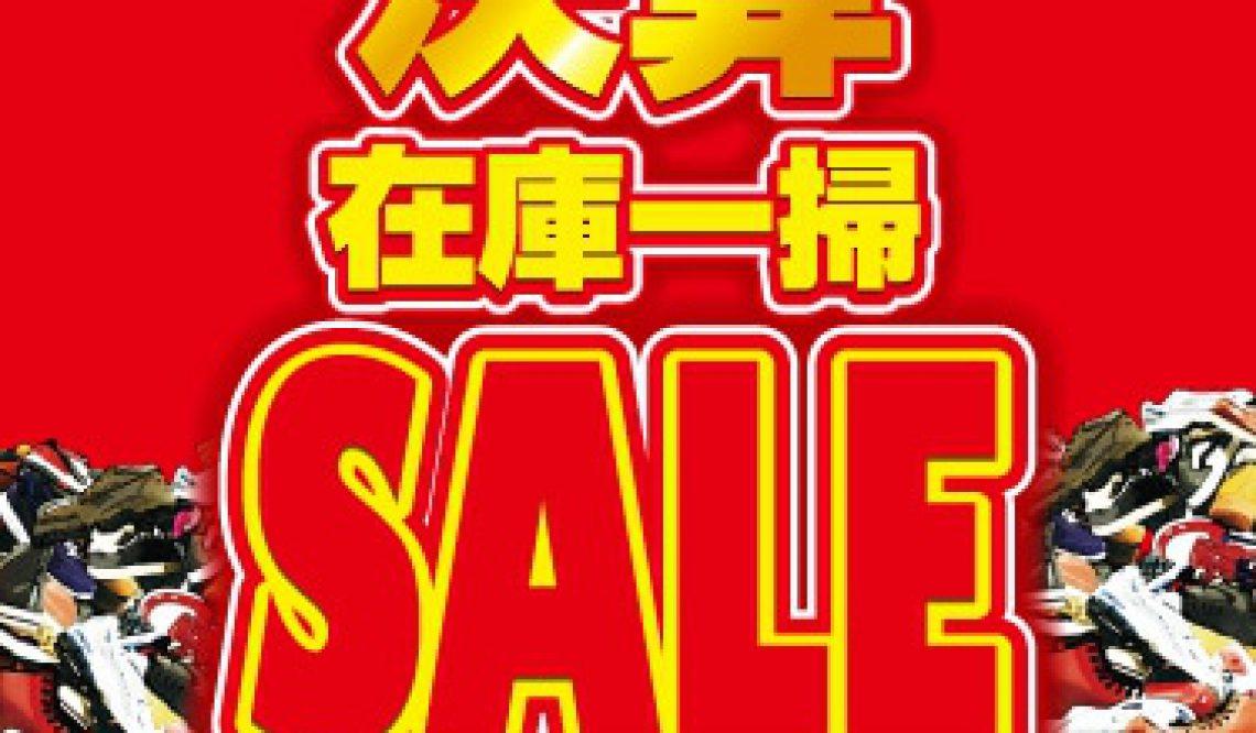 在庫一掃セール★さらに1000円引き★ABCマート