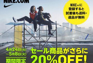 ナイキオンライン★ セール品が期間限定でさらに20%OFFセール