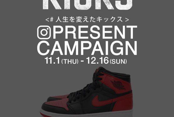 """動画★「KICKS(キックス)」上映記念★""""エア ジョーダン1 bred 2013″が当たる<#人生を変えたキックス >キャンペーン"""
